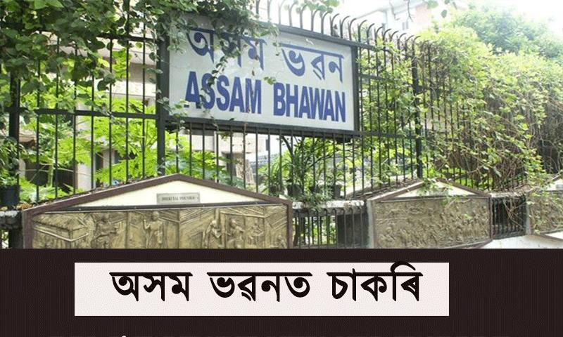 Assam Bhawan Jobs 2021