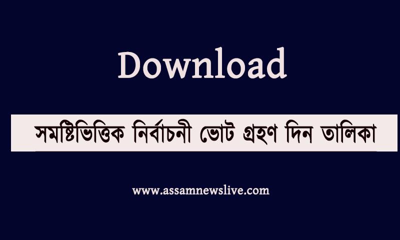 Assam MLA Election 2021 date