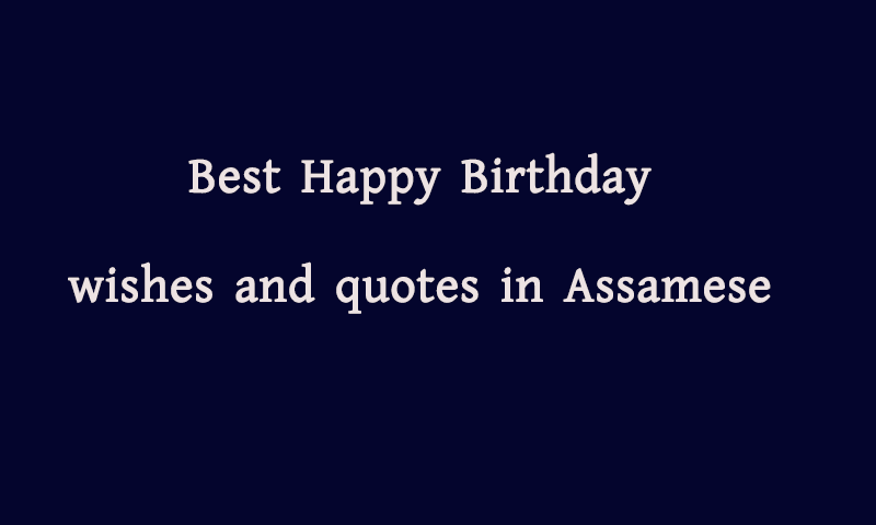 Best Happy Birthday wishes and quotes in Assamese