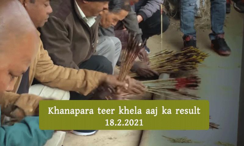 Khanapara teer khela aaj ka result