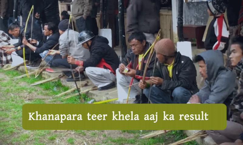 Khanapara teer khela aaj ka result 16 feb 2021