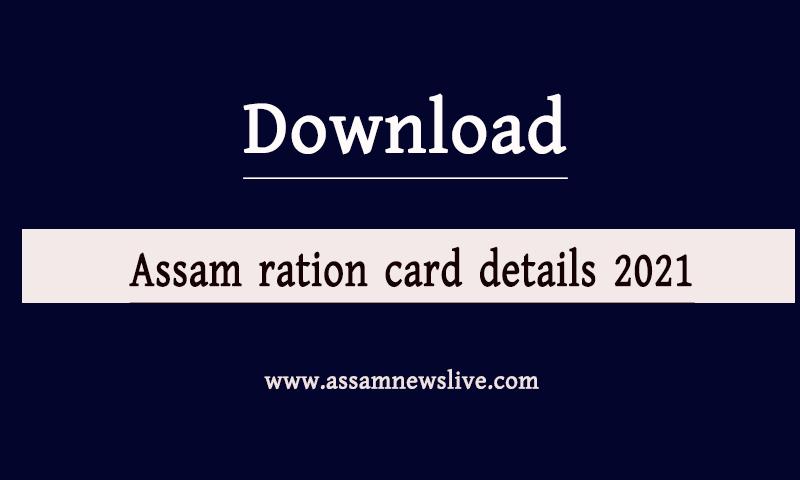Assam ration card details