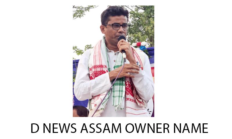 D News Owner