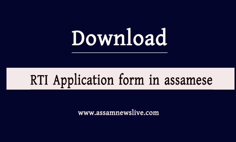 rti application form in assamese