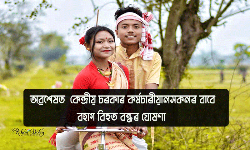 Bohag Bihu Holiday declared for Central Govt Employees