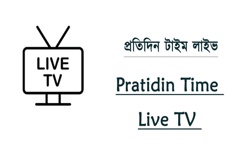 Pratidin Time Live TV